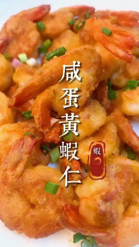咸蛋黄虾仁,虾仁这么做,两斤都不够吃,太香了了!