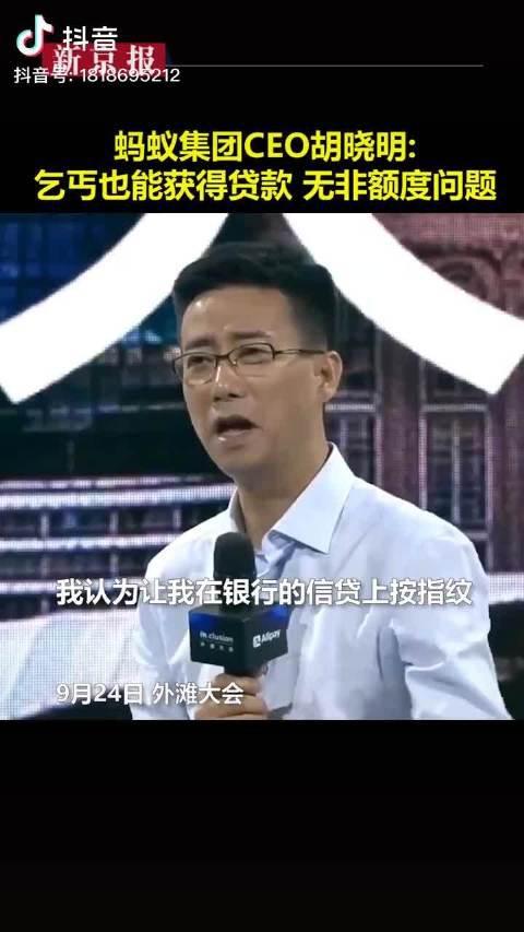 蚂蚁集团CEO胡晓明:乞丐也能获得贷款……
