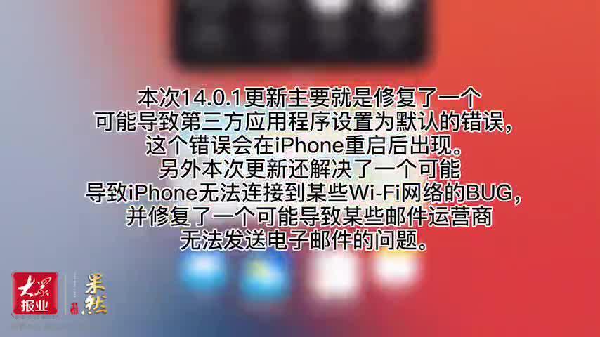 iOS14.0.1更新推送,但有网友表示出现了新的bug