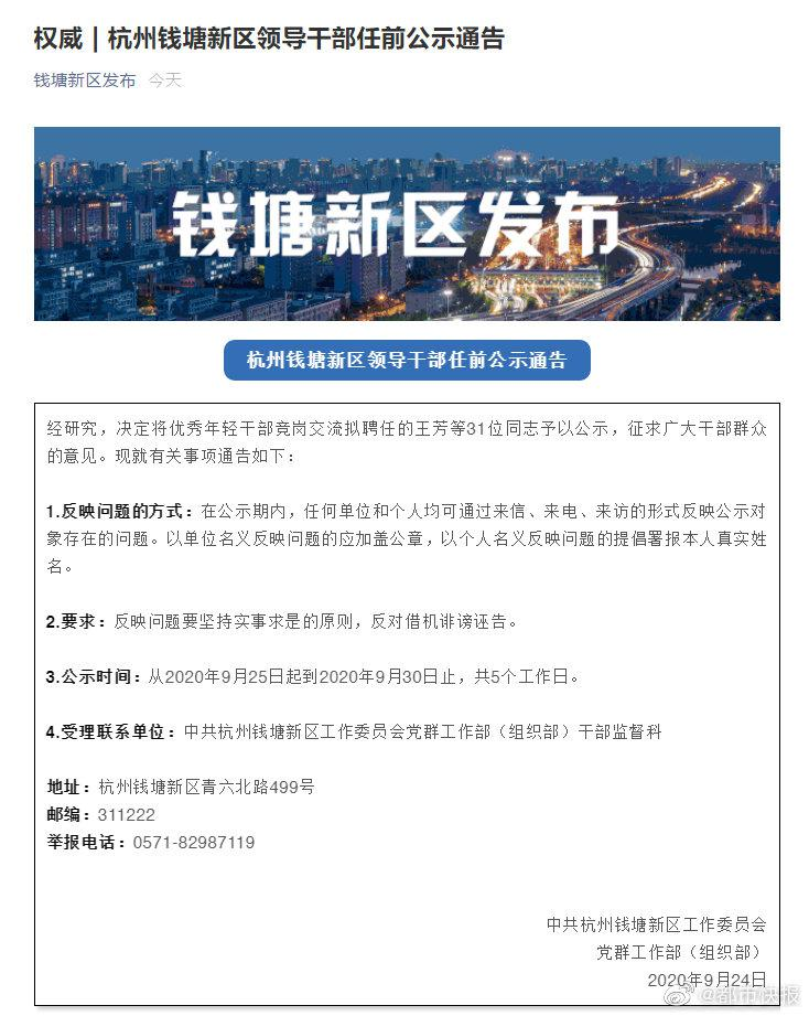 中共杭州钱塘新区工作委员会