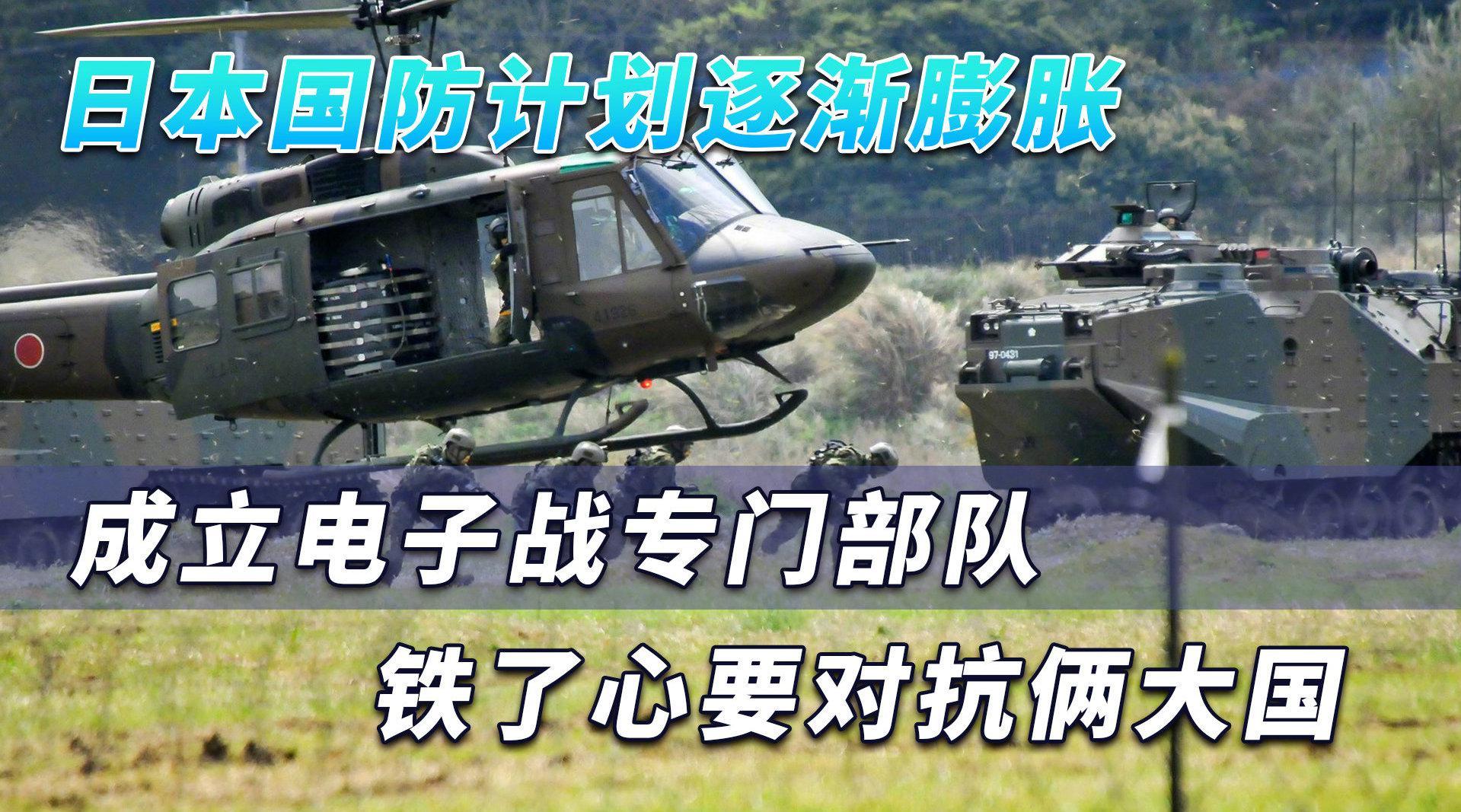 日本国防计划逐渐膨胀,成立电子战专门部队,铁了心要对抗俩大国
