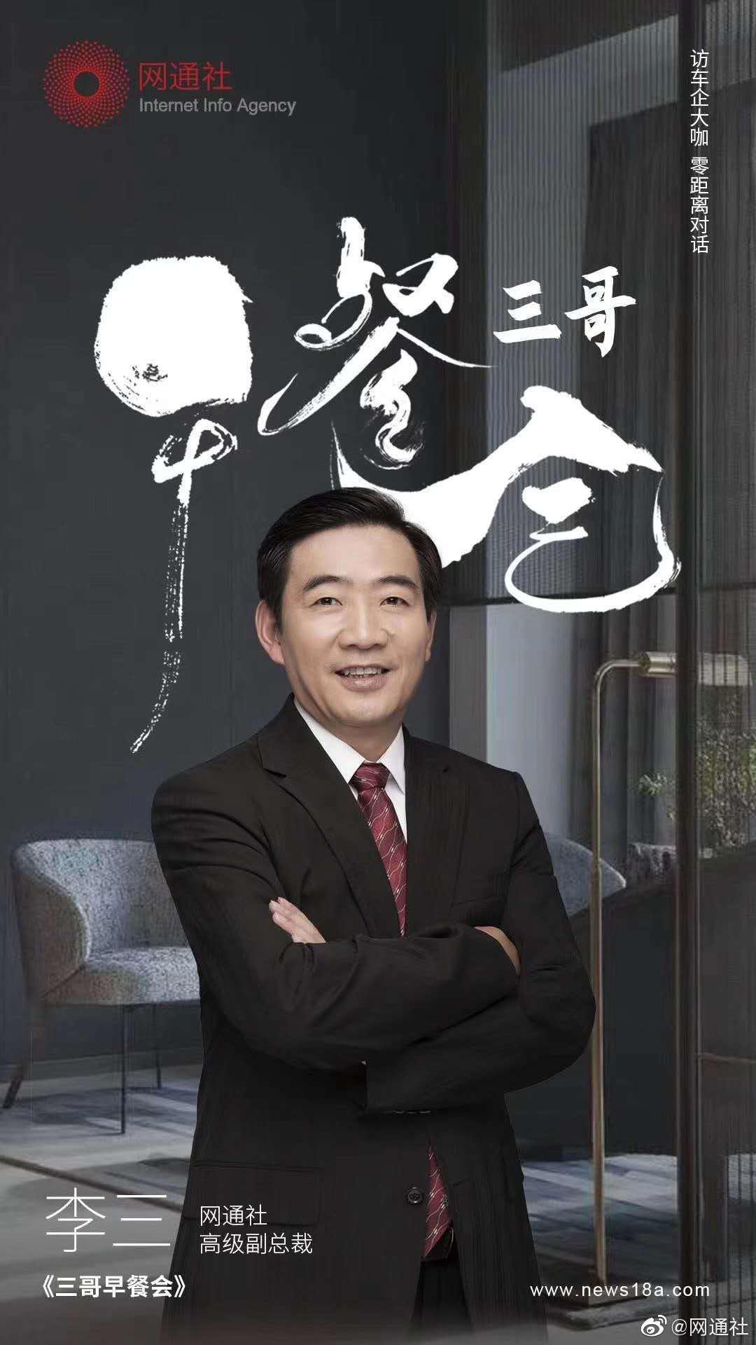 访车企大咖,零距离对话 网通社高级副总裁•李三老师重磅首作!