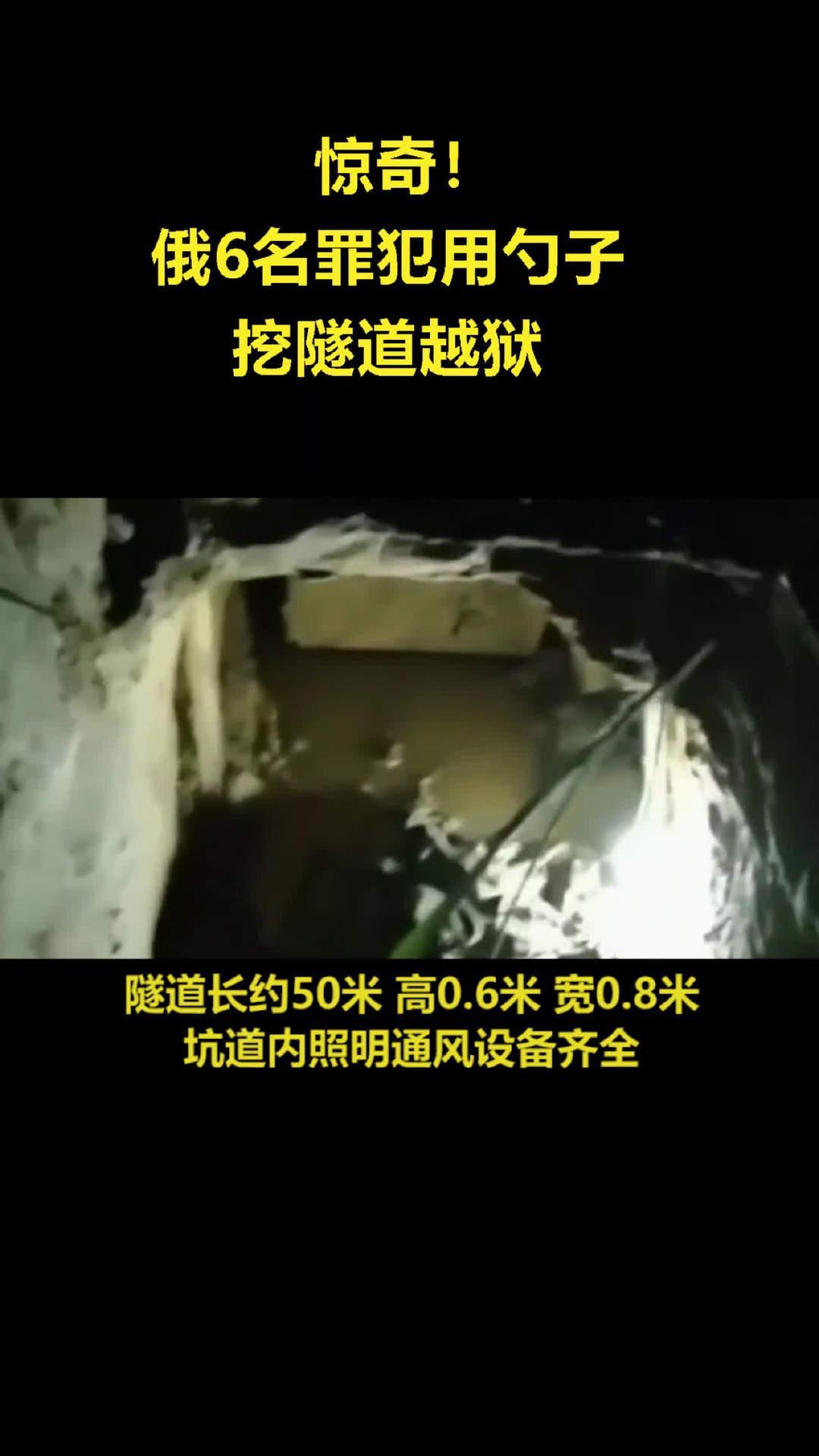 俄6名罪犯用勺子挖隧道越狱:挖了一年!