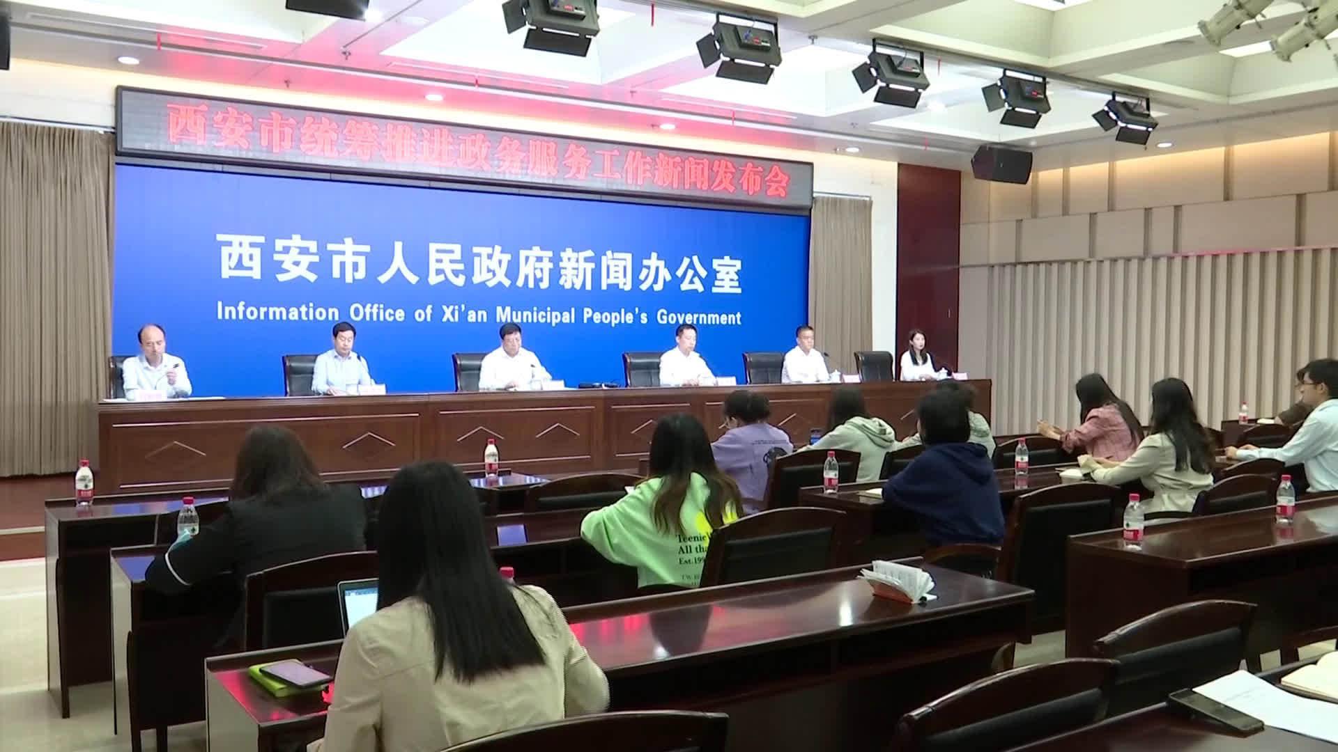 西安举行统筹推进政务服务工作新闻发布会