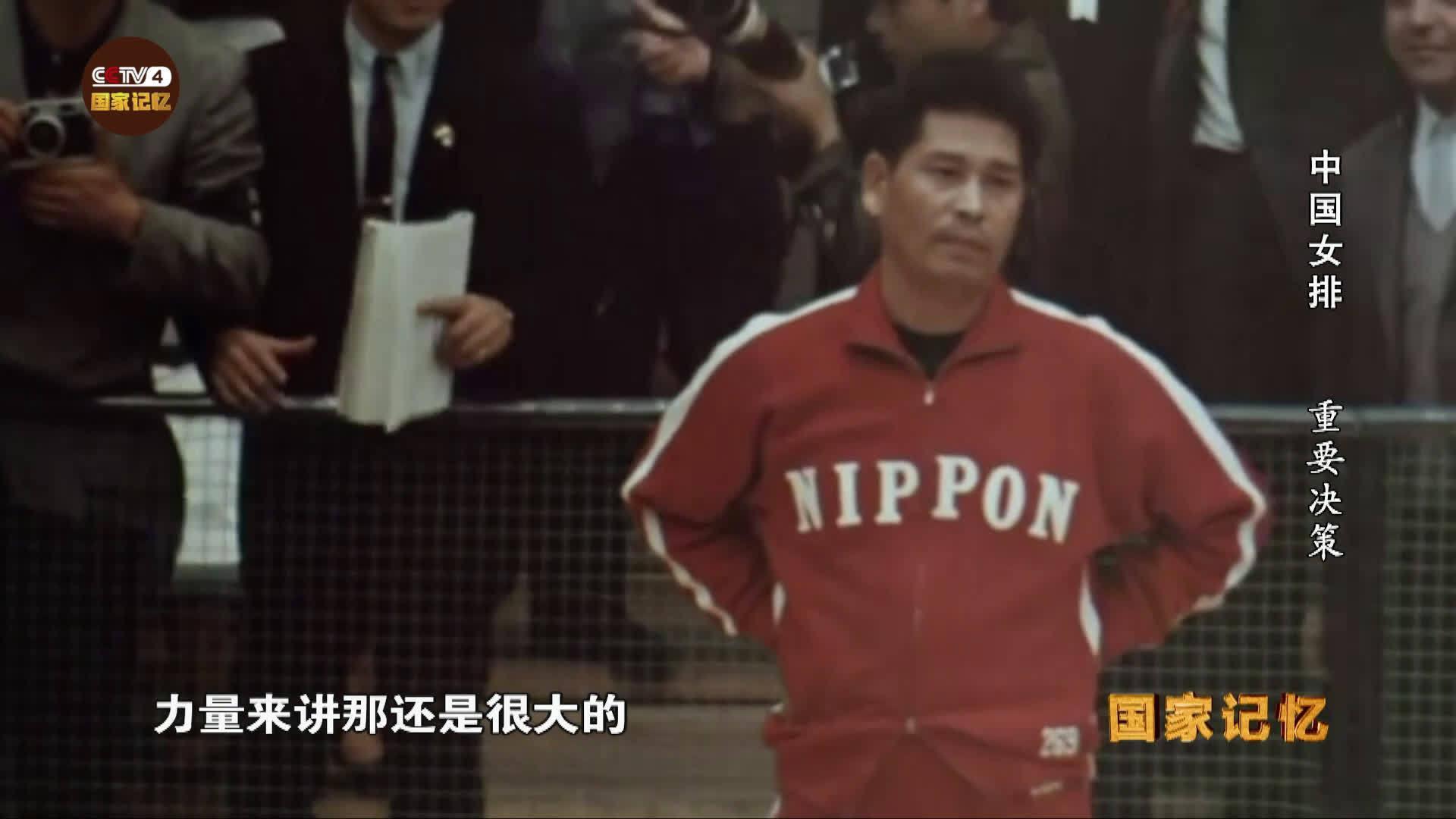 日本女排教练大松博文来华访问