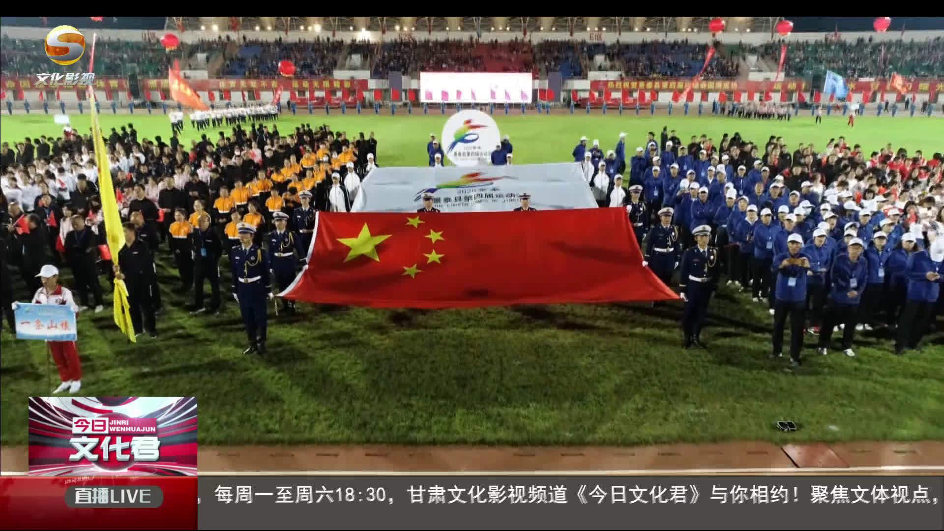 景秀四运 泰多精彩——景泰县第四届运动会开幕式隆重举行