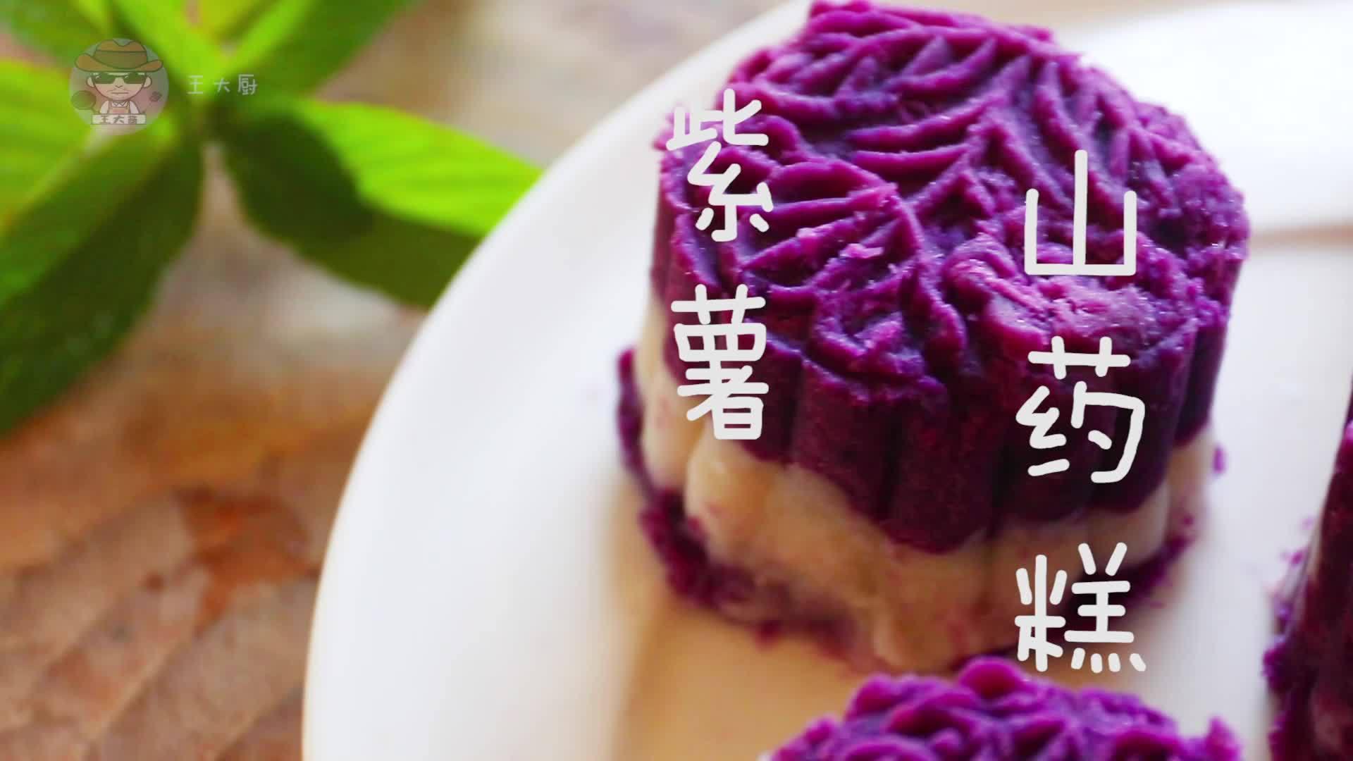 紫薯山药饭的家常做法,香甜美味,营养健康