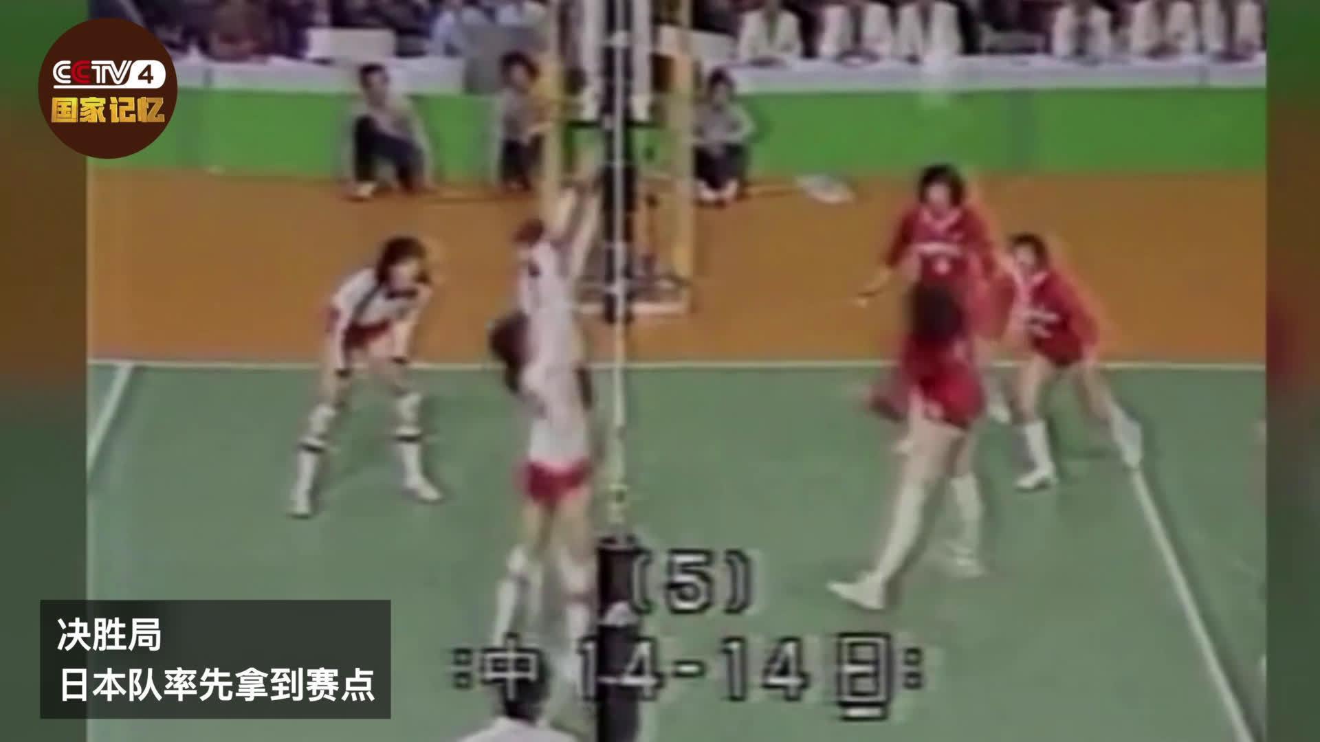 中国女排夺冠之路