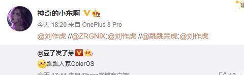 发生了什么事?OPPO最新UI发布,网友纷纷@刘作虎