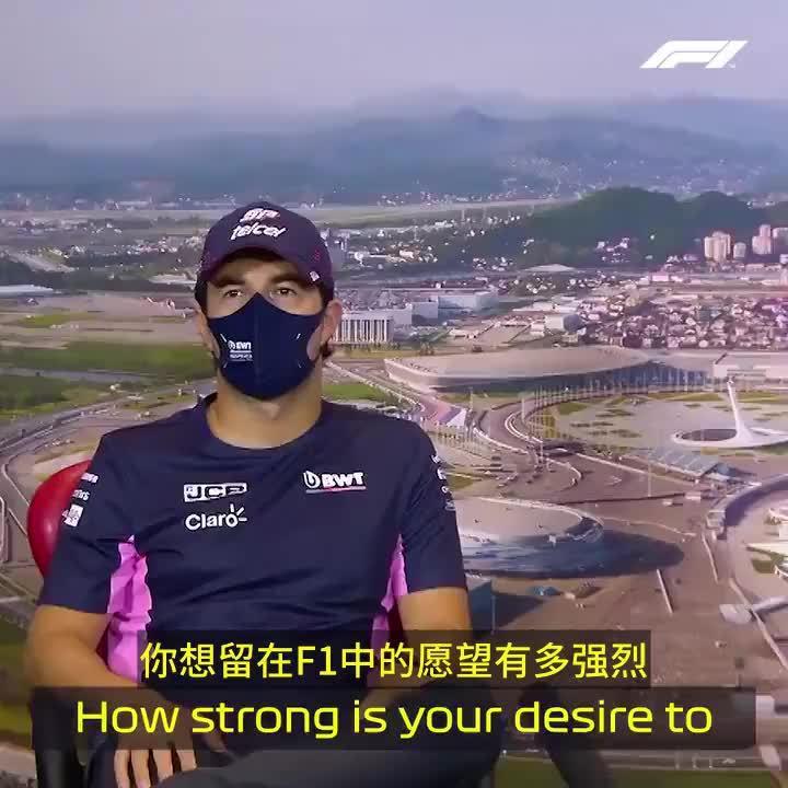 佩雷兹谈到自己在F1的未来……🤔