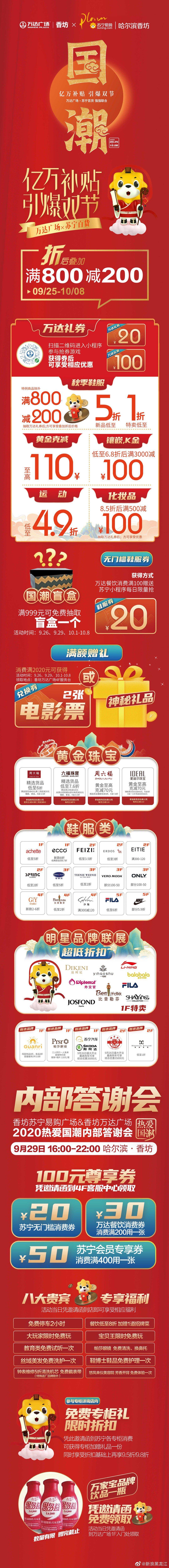 9.25-10.8国潮来袭 苏宁百货x万达广场 亿万补贴 引爆双节 ︎