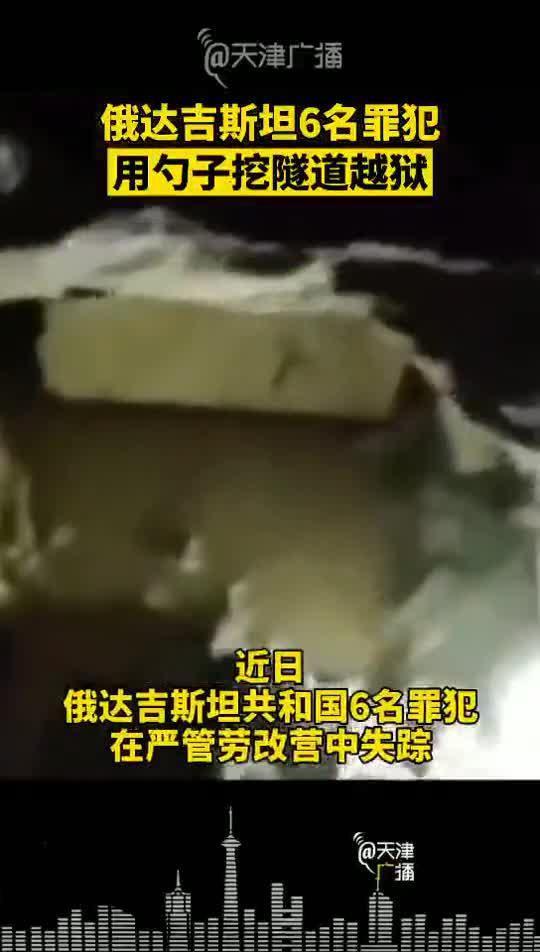 现实版 ! 6名罪犯用勺子挖隧道越狱 目前几人仍在逃