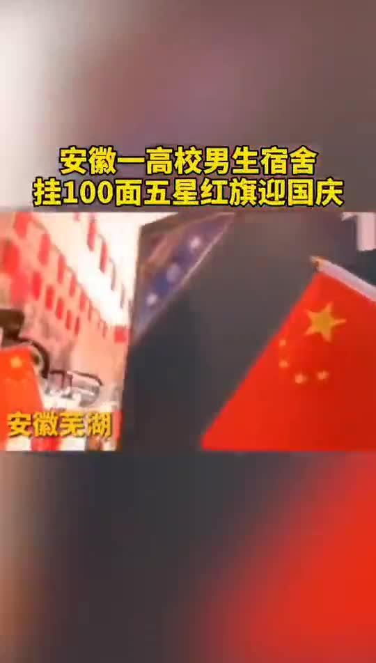 为迎国庆,安徽一高校男生宿舍挂了100面五星红旗。格外喜庆!