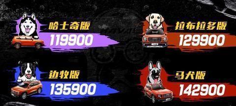 哈弗大狗上市!四款车型,售价11.99-14.29万元
