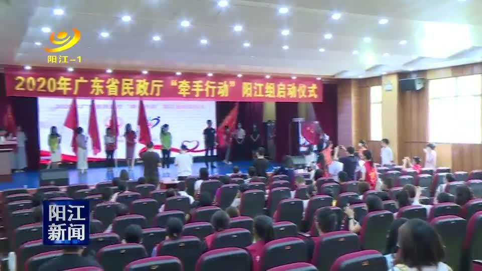 """22个社会组织""""牵手""""阳江市595名困境女童"""