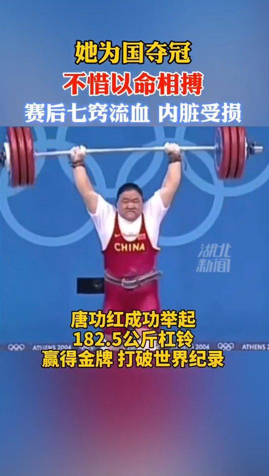 奥运英雄唐功红,冒险做出惊人一举,成功为国家拿下胜利!