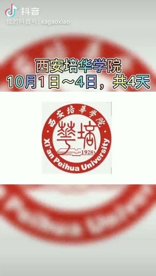 陕西部分高校国庆,中秋放假安排,你们放几天假?