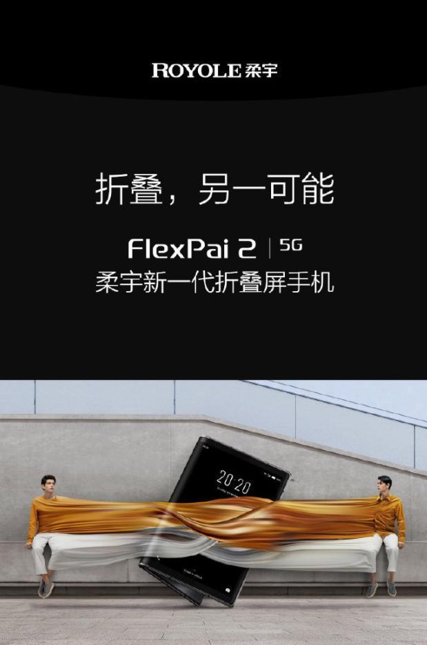 折叠屏手机柔宇FlexPai 2发布,价格绝非唯一惊喜