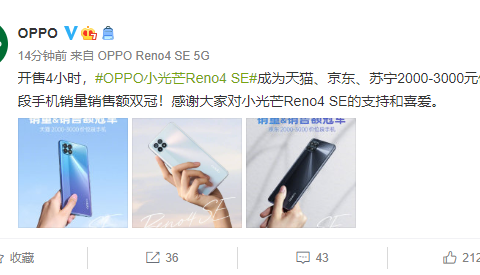 爆款属性太强,Reno4 SE拿下三大电商平台双料冠军!