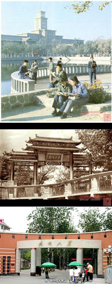 天津老照片,南开大学老照片。 图摘自 王和平的博客