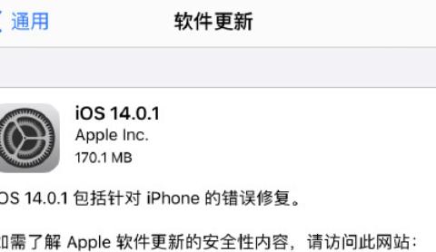 一周一更?IOS 14.0.1正式推送继续修复BUG,这项功能是果粉最爱
