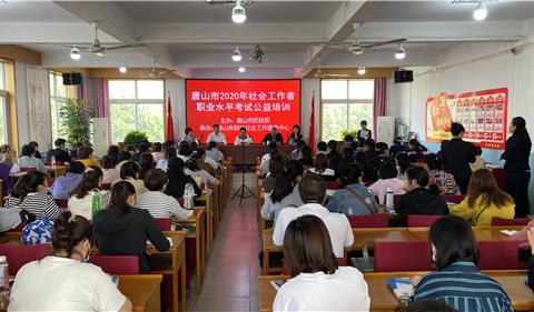 唐山市阳光社会工作服务中心举办2020年唐山市社工师公益考前培训