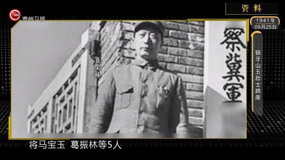 """1941年9月25日, """"狼牙山五壮士""""在河北易县狼牙山壮烈跳崖"""