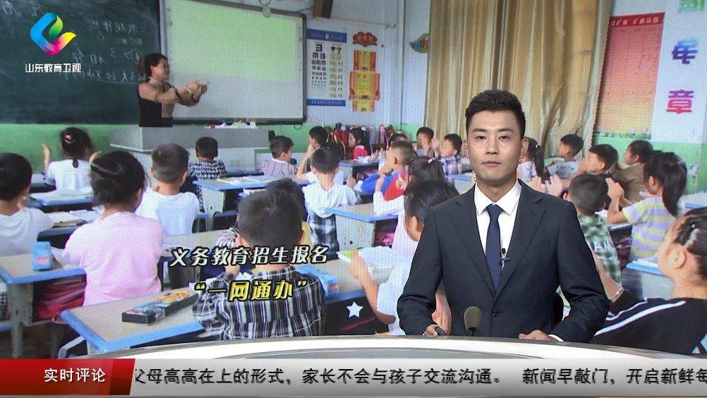 """薛城区:义务教育招生报名""""一网通办""""获家长点赞"""
