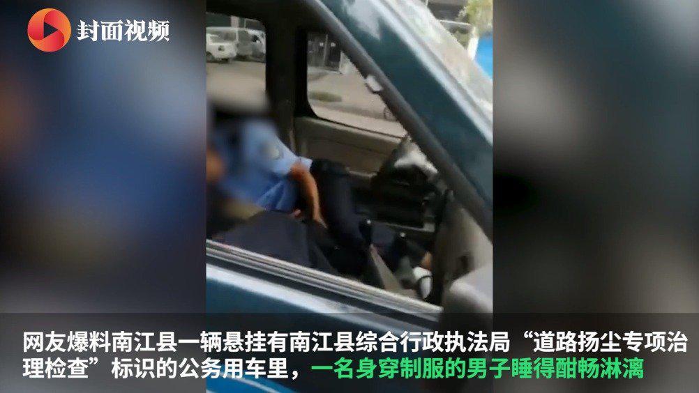 网曝四川南江一执法人员工作时间在公务车里睡觉