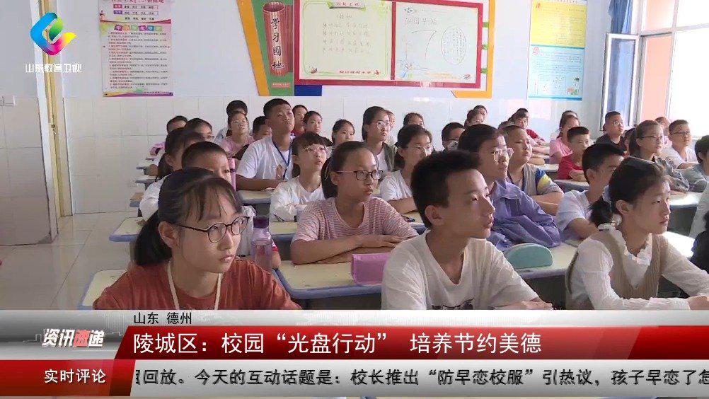 陵城区:校园光盘行动 培养节约美德