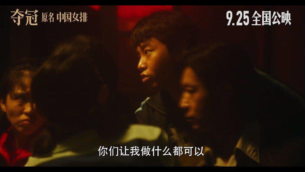 年度国民燃片《夺冠》(原名《中国女排》)……