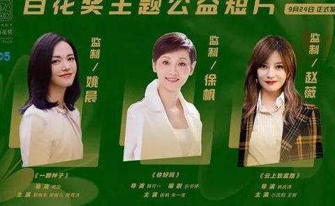 直击百花奖 徐帆、姚晨、赵薇监制百花奖公益主题短片