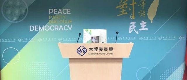 """""""去中国化"""" 民进党当局又有什么小动作?"""