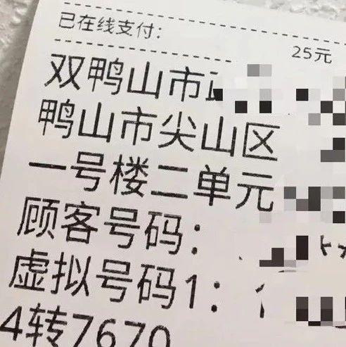 什么操作?身在北京的姑娘点了一杯大连的奶茶要骑手送到双鸭山