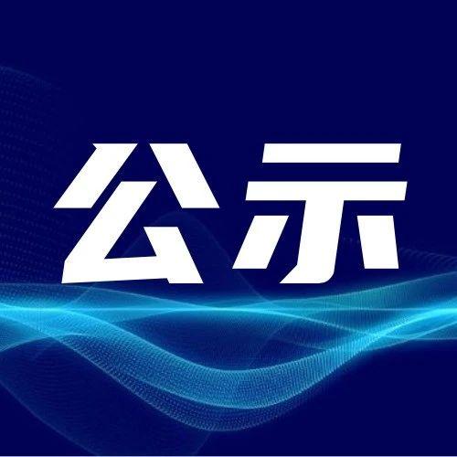 公示了!武城县,陵城区边临镇、义渡口镇获省级荣誉