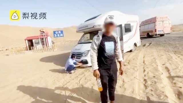 敦煌陷阱公厕4人涉强迫交易被刑拘