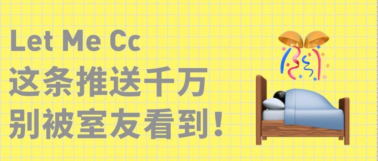 Let me Cc Vol.16   这条推送千万别被室友看到!