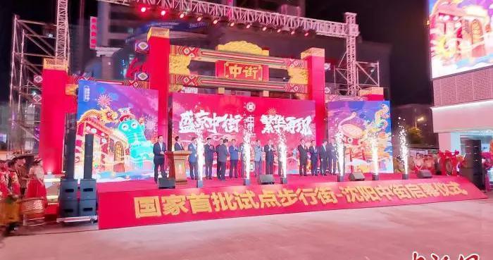 改造提升后狂欢启幕 中国首条商业步行街再现盛京繁华