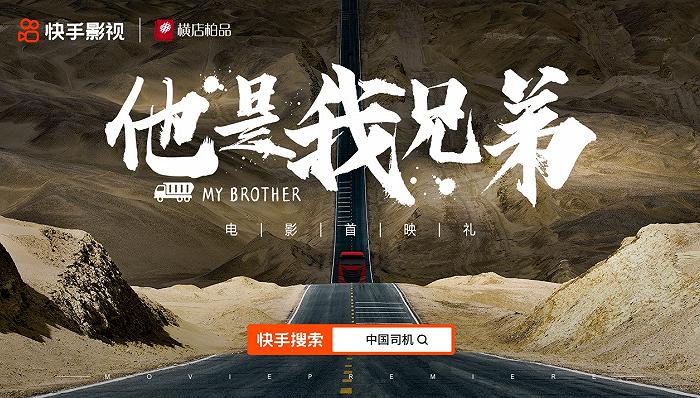 影讯   《他是我兄弟》于9月25日在快手播映 《再见吧!少年》定档10月5日