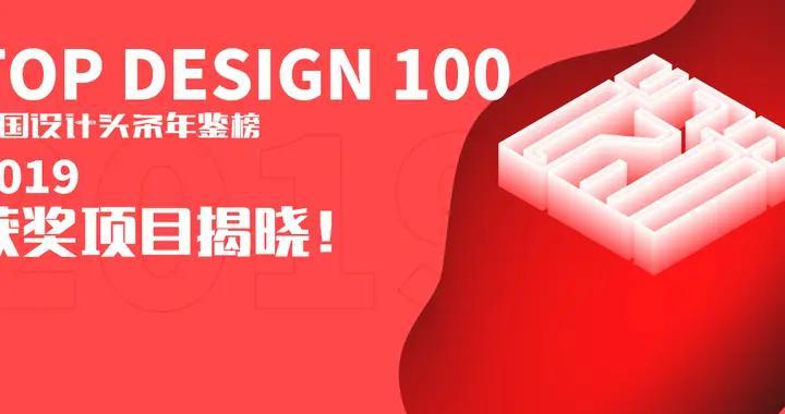 设计头条年鉴榜2019TOP DESIGN 100 榜单揭晓
