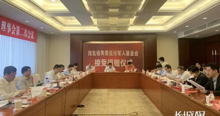 """河北省关爱退役军人基金会开展""""情暖燕赵——关爱退役军人功臣""""活动"""