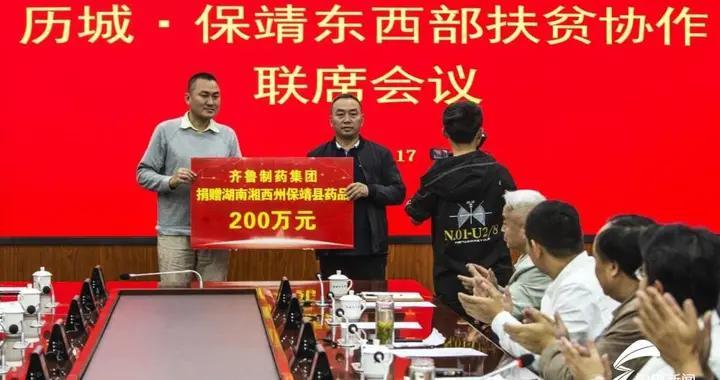 齐鲁制药为湖南保靖县捐赠价值200万元药品 助力湘西决战决胜脱贫攻坚