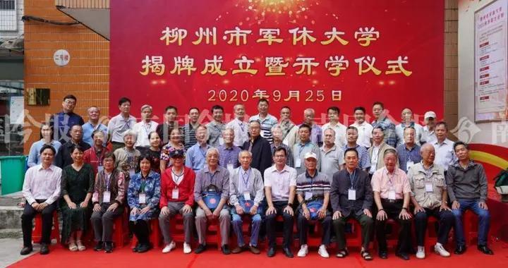 柳州市军休大学正式揭牌