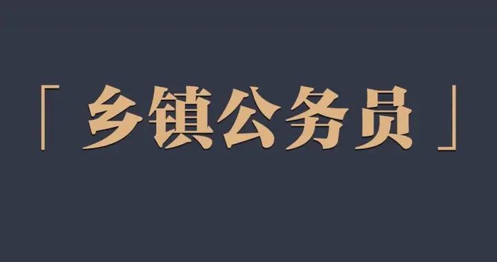 2020重庆乡镇822笔试成绩查询入口开通!快查