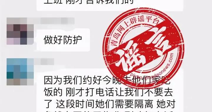 网传青岛国信新增一例新冠患者?假消息