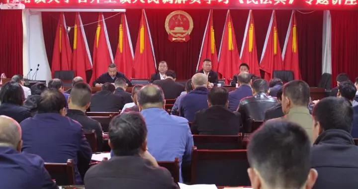 周至法院《民法典》宣讲走进竹峪镇政府