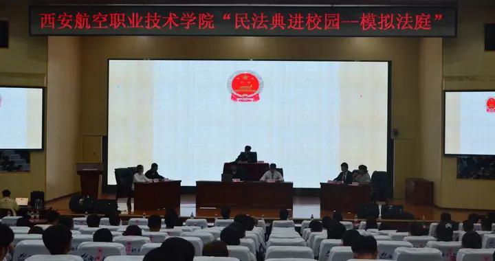 """「司法服务」""""模拟法庭"""",让学生更懂法!——西安阎良法院法官受邀指导模拟法庭活动"""