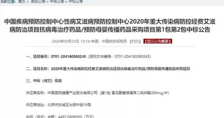国家艾滋病防治项目招标结果公布,齐鲁制药、中国医药中标替诺福韦3.37亿片订单