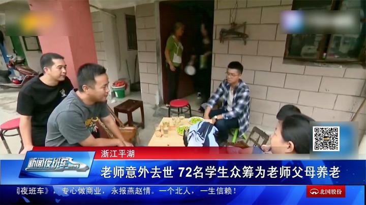 老师意外去世 72名学生众筹为老师父母养老