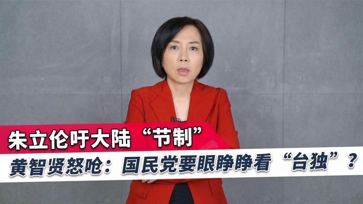 朱立伦呼吁解放军节制,黄智贤:美国与台湾把大陆逼到忍无可忍